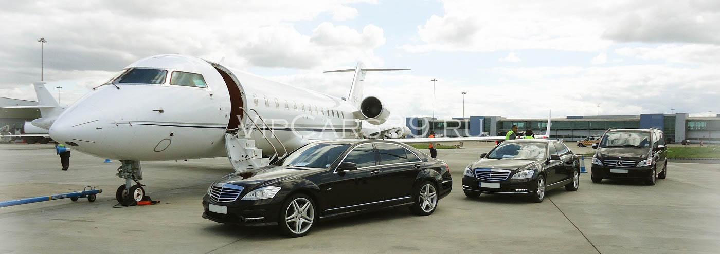 Трансферы в аэропорт на vip автомобилях и микроавтобусах